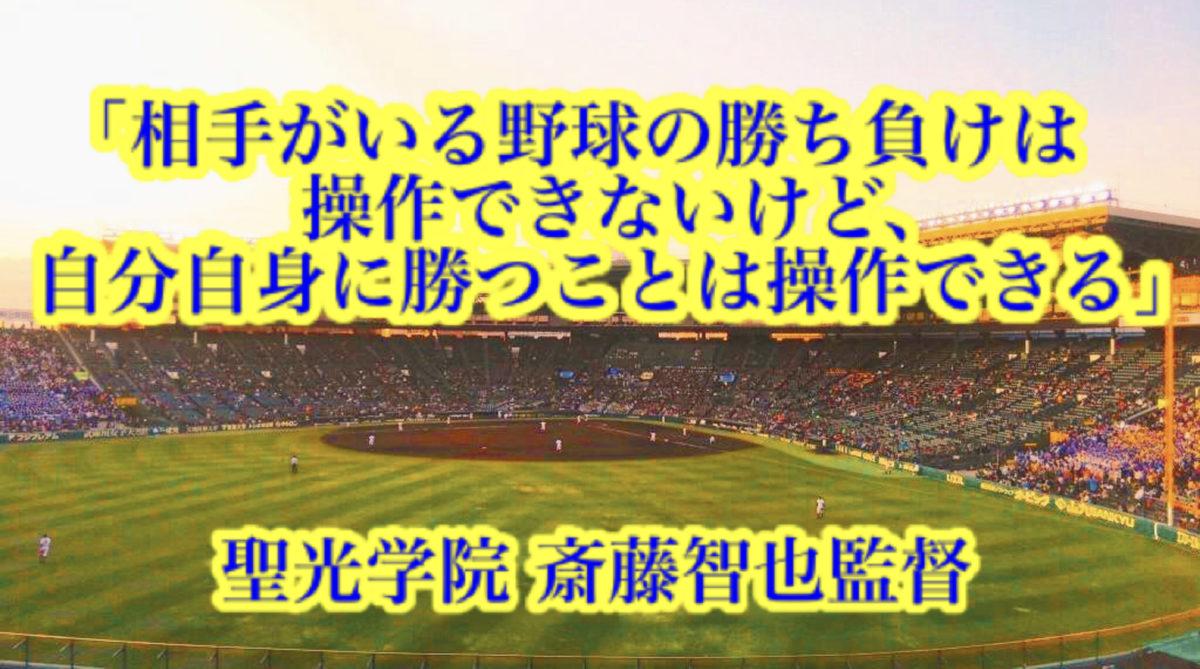 「相手がいる野球の勝ち負けは操作できないけど、自分自身に勝つことは操作できる」/ 聖光学院 斎藤智也監督