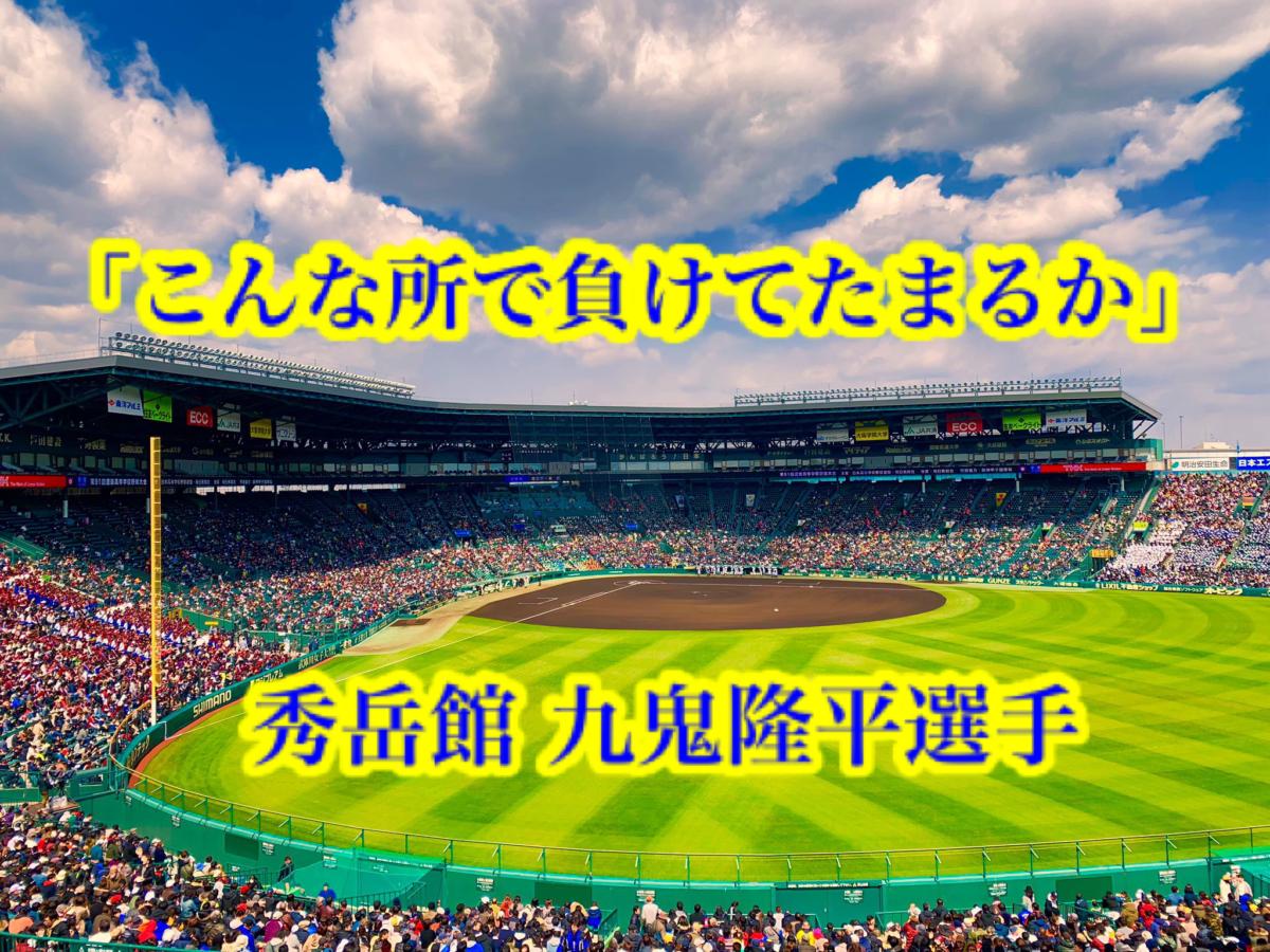 「こんな所で負けてたまるか」/ 秀岳館 九鬼隆平選手
