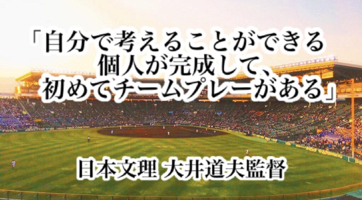 「自分で考えることができる個人が完成して、初めてチームプレーがある」/ 日本文理 大井道夫監督