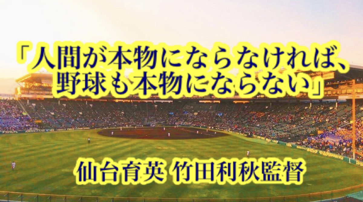 「人間が本物にならなければ、野球も本物にならない」/ 仙台育英 竹田利秋監督