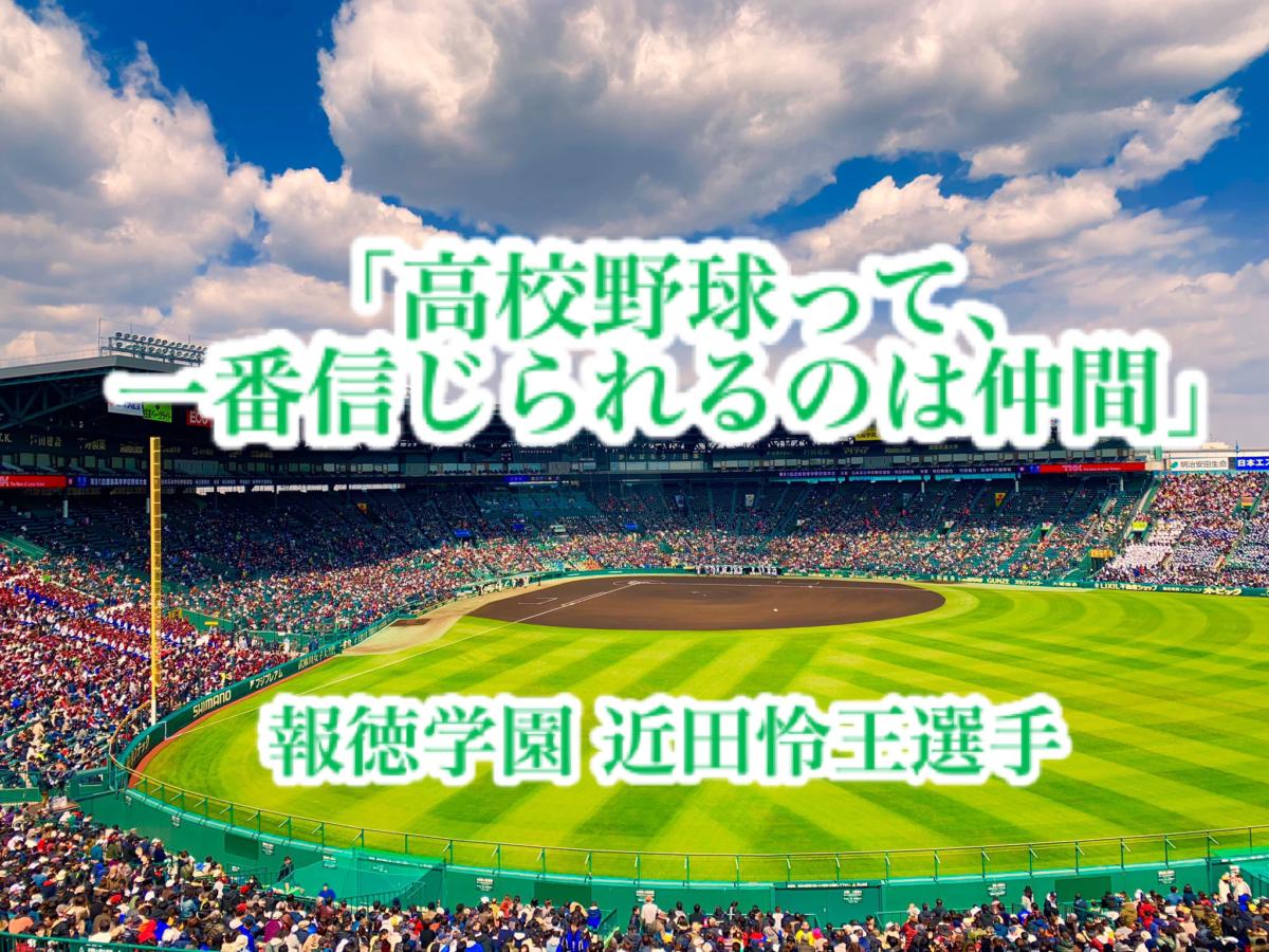 「高校野球って、一番信じられるのは仲間」/ 報徳学園 近田怜王選手