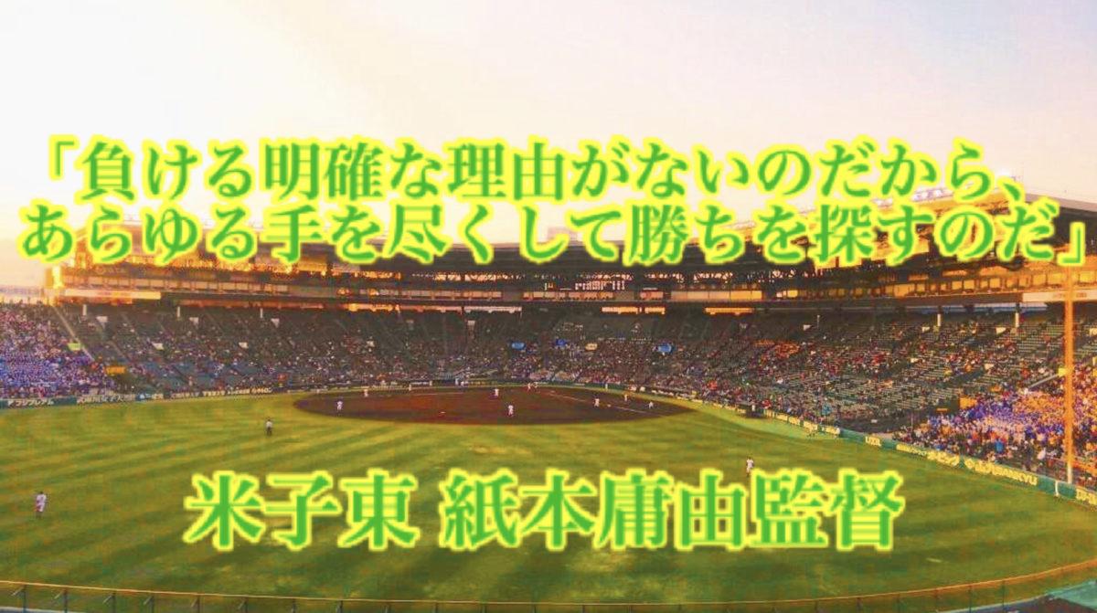 「負ける明確な理由がないのだから、あらゆる手を尽くして勝ちを探すのだ」/ 米子東 紙本庸由監督
