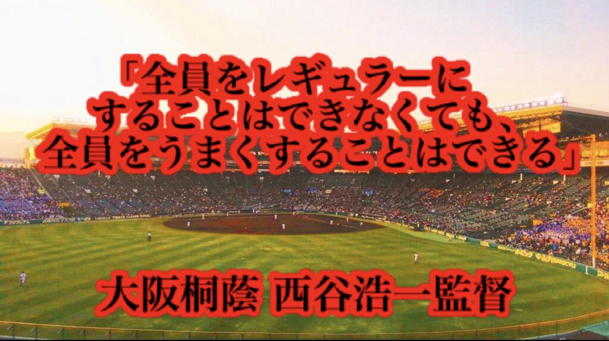 「全員をレギュラーにすることはできなくても、全員をうまくすることはできる」/ 大阪桐蔭 西谷浩一監督