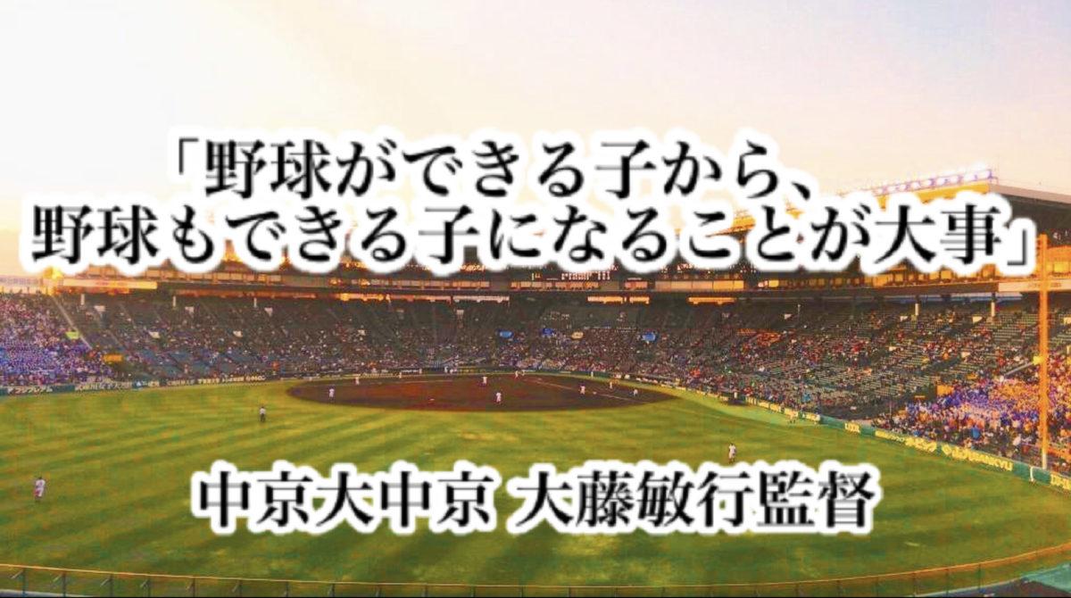 「野球ができる子から、野球もできる子になることが大事」/ 中京大中京 大藤敏行監督