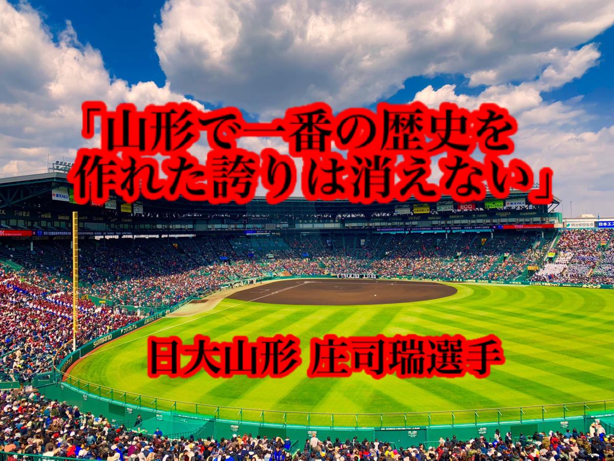 「山形で一番の歴史を作れた誇りは消えない」/ 日大山形 庄司瑞選手