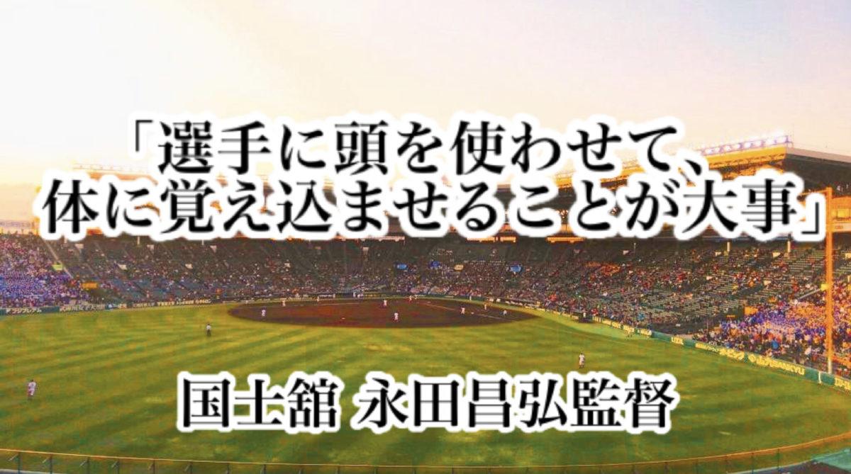 「選手に頭を使わせて、体に覚え込ませることが大事」/ 国士舘 永田昌弘監督