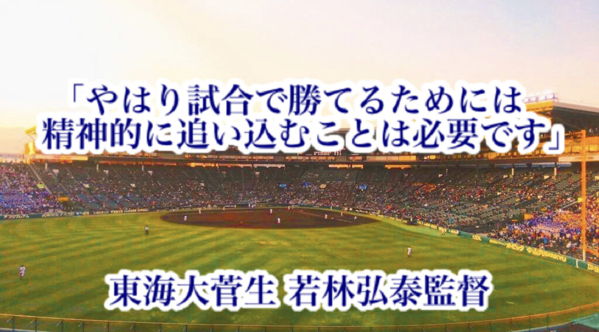 「やはり試合で勝てるためには精神的に追い込むことは必要です」/ 東海大菅生 若林弘泰監督