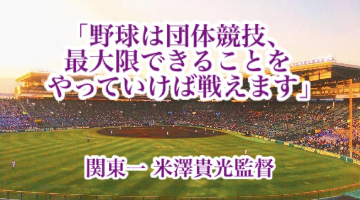 「野球は団体競技、最大限できることをやっていけば戦えます」/ 関東一 米澤貴光監督