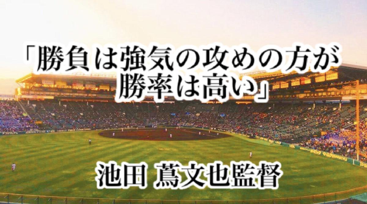 「勝負は強気の攻めの方が勝率は高い」/ 池田 蔦文也監督