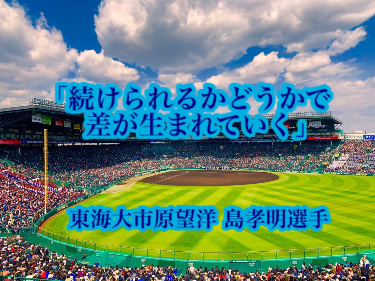 「続けられるかどうかで差が生まれていく」/ 東海大市原望洋 島孝明選手