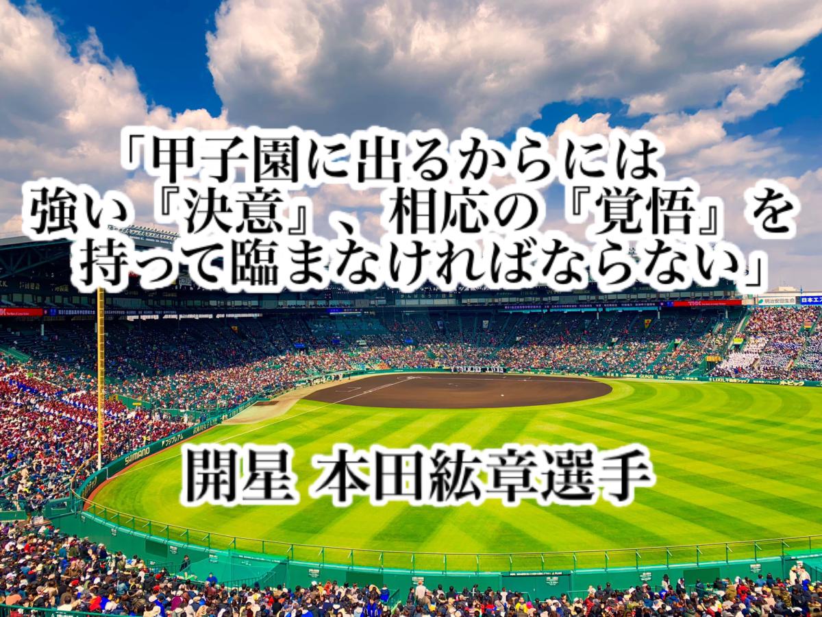「甲子園に出るからには強い『決意』、相応の『覚悟』を持って臨まなければならない」/ 開星 本田紘章選手