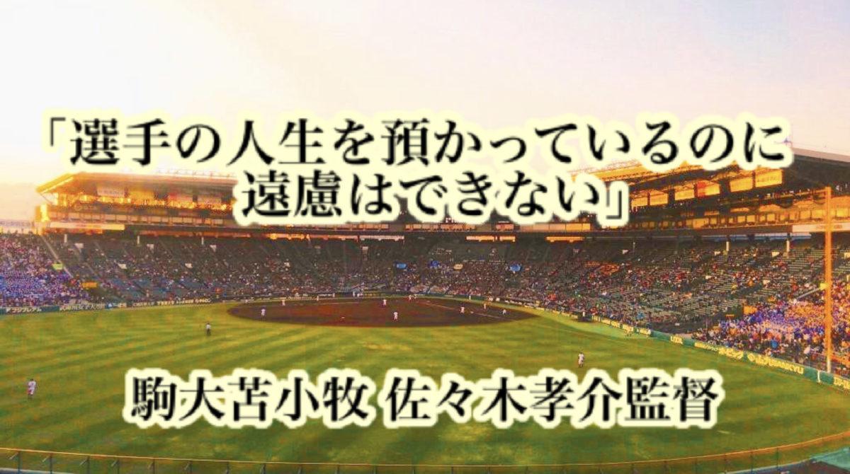 「選手の人生を預かっているのに遠慮はできない」/ 駒大苫小牧 佐々木孝介監督