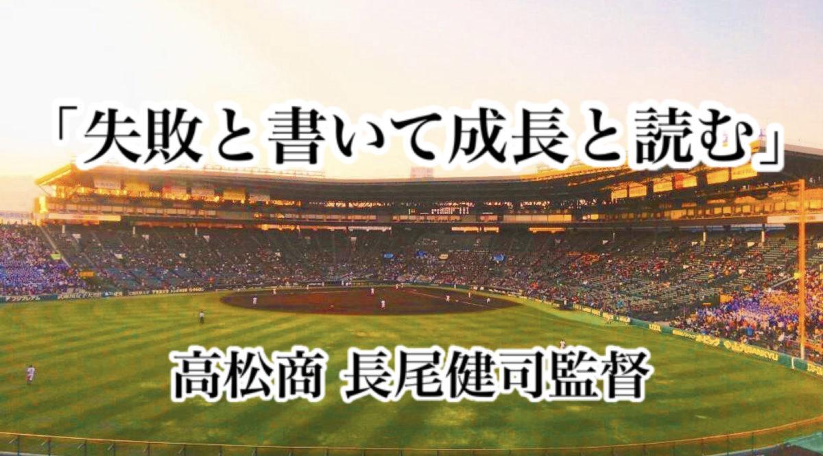 「失敗と書いて成長と読む」/ 高松商 長尾健司監督
