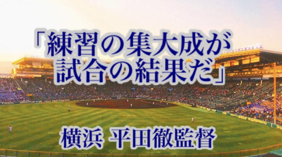 「練習の集大成が試合の結果だ」/ 横浜 平田徹監督