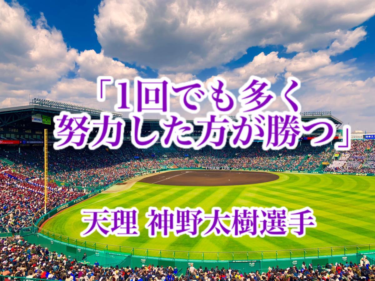 「1回でも多く努力した方が勝つ」/ 天理 神野太樹選手