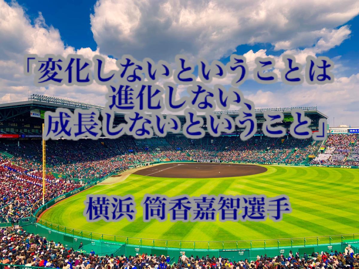 「変化しないということは進化しない、成長しないということ」/ 横浜 筒香嘉智選手
