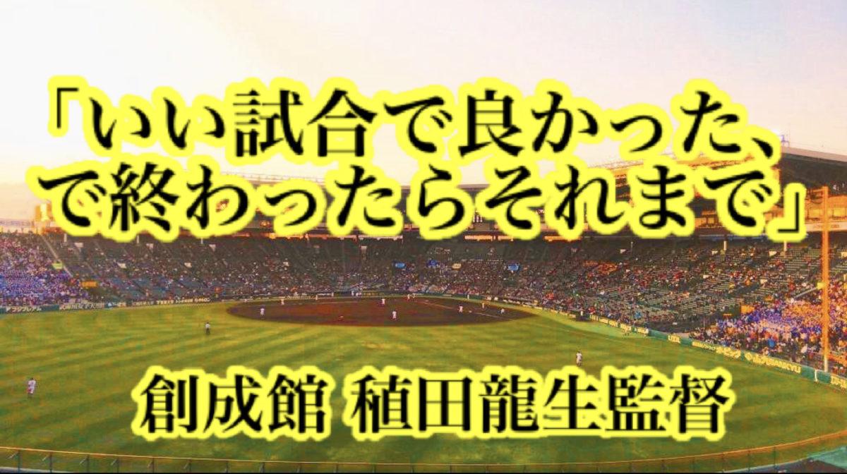 「いい試合で良かった、で終わったらそれまで」/ 創成館 稙田龍生監督