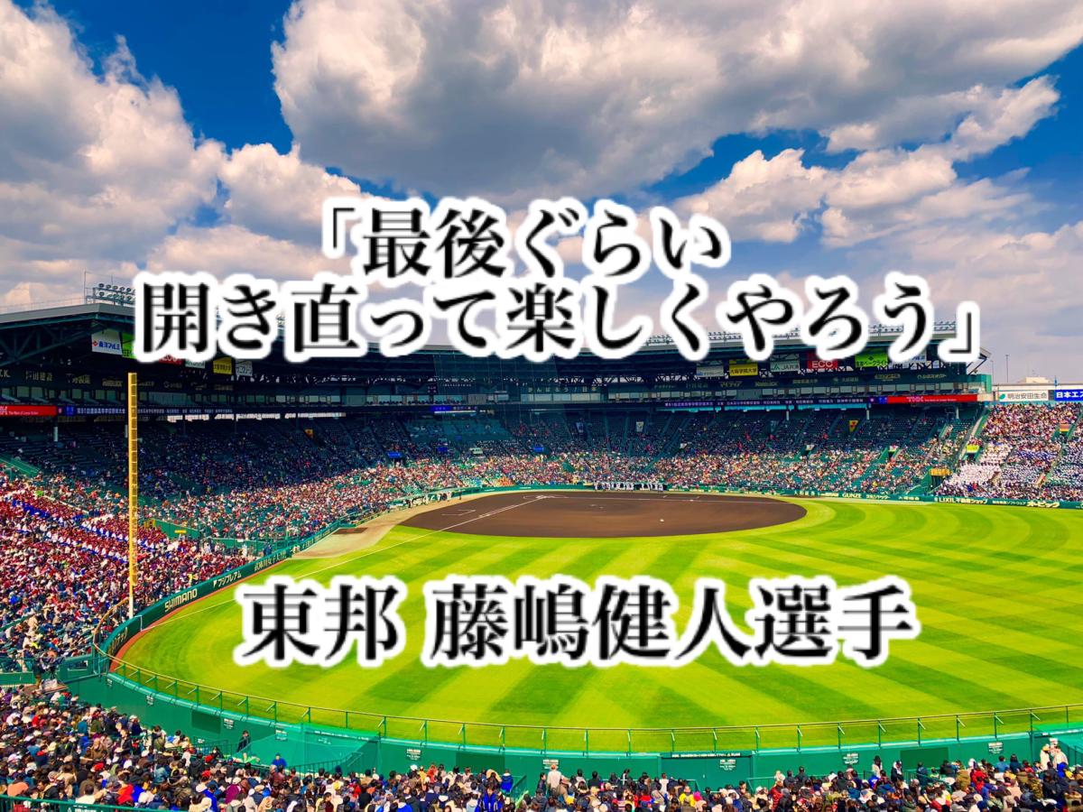 「最後くらい開き直って楽しくやろう」/ 東邦 藤嶋健人選手