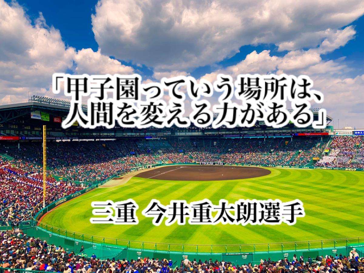 「甲子園っていう場所は、人間を変える力がある」/ 三重 今井重太朗選手