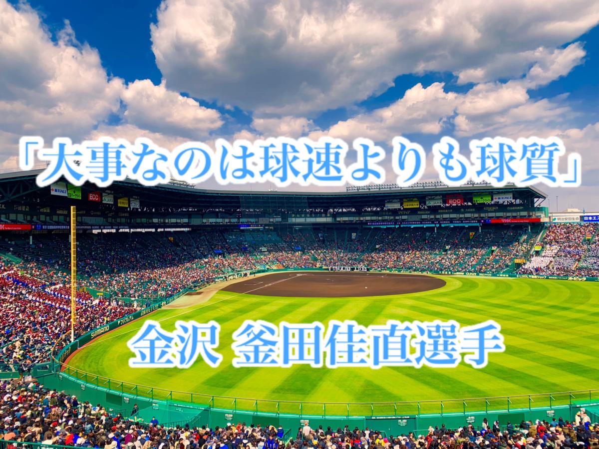 「大事なのは球速よりも球質」/ 金沢 釜田佳直選手