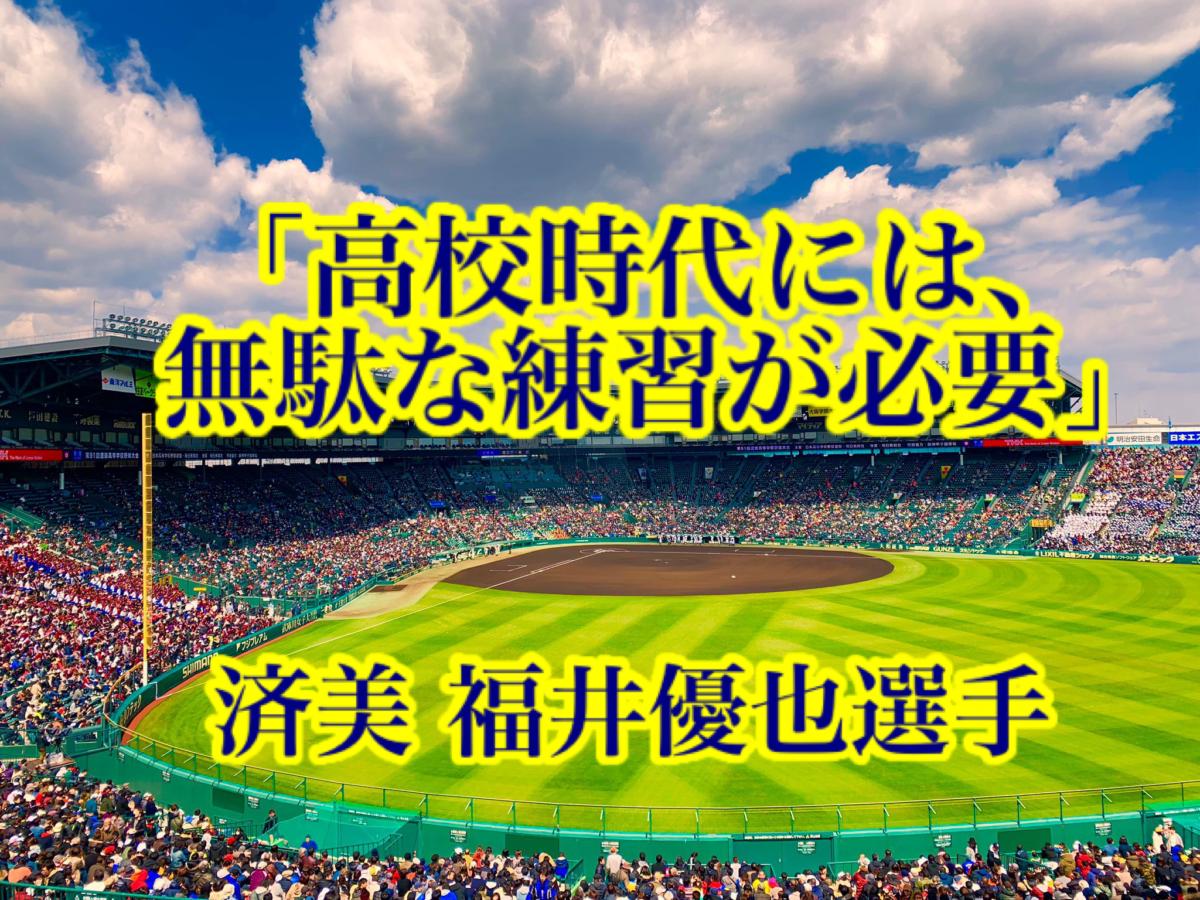 「高校時代には、無駄な練習が必要」/ 済美 福井優也選手