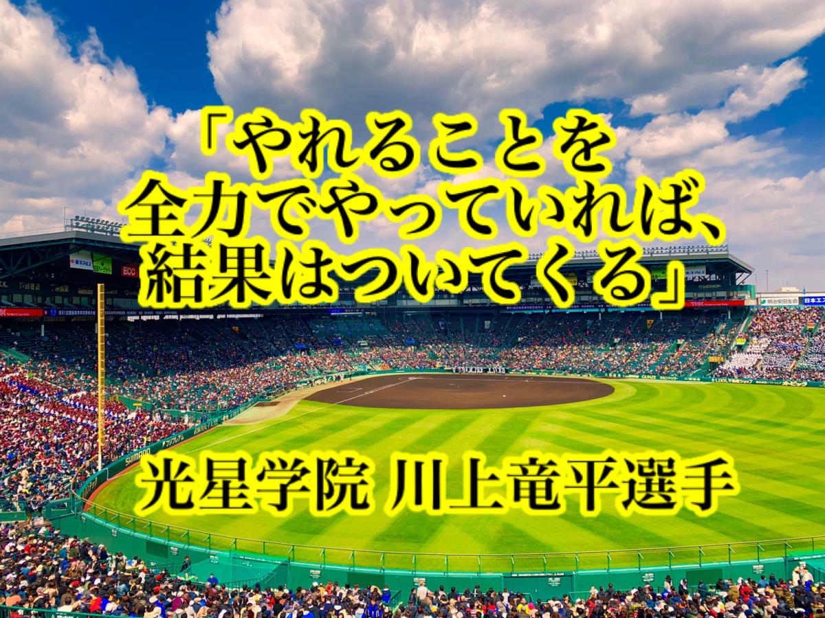 「やれることを全力でやっていれば、結果はついてくる」/ 光星学院 川上竜平選手