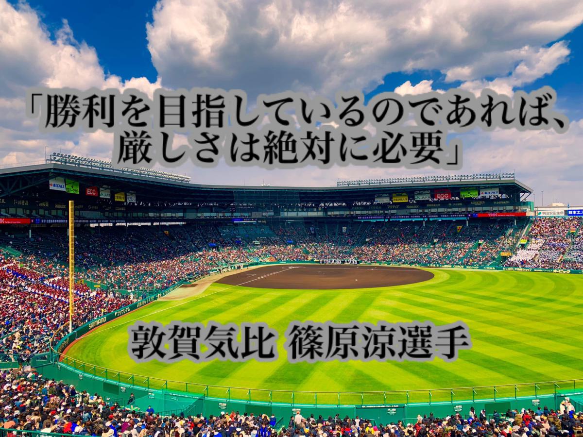 「勝利を目指しているのであれば、厳しさは絶対に必要」/ 敦賀気比 篠原涼選手