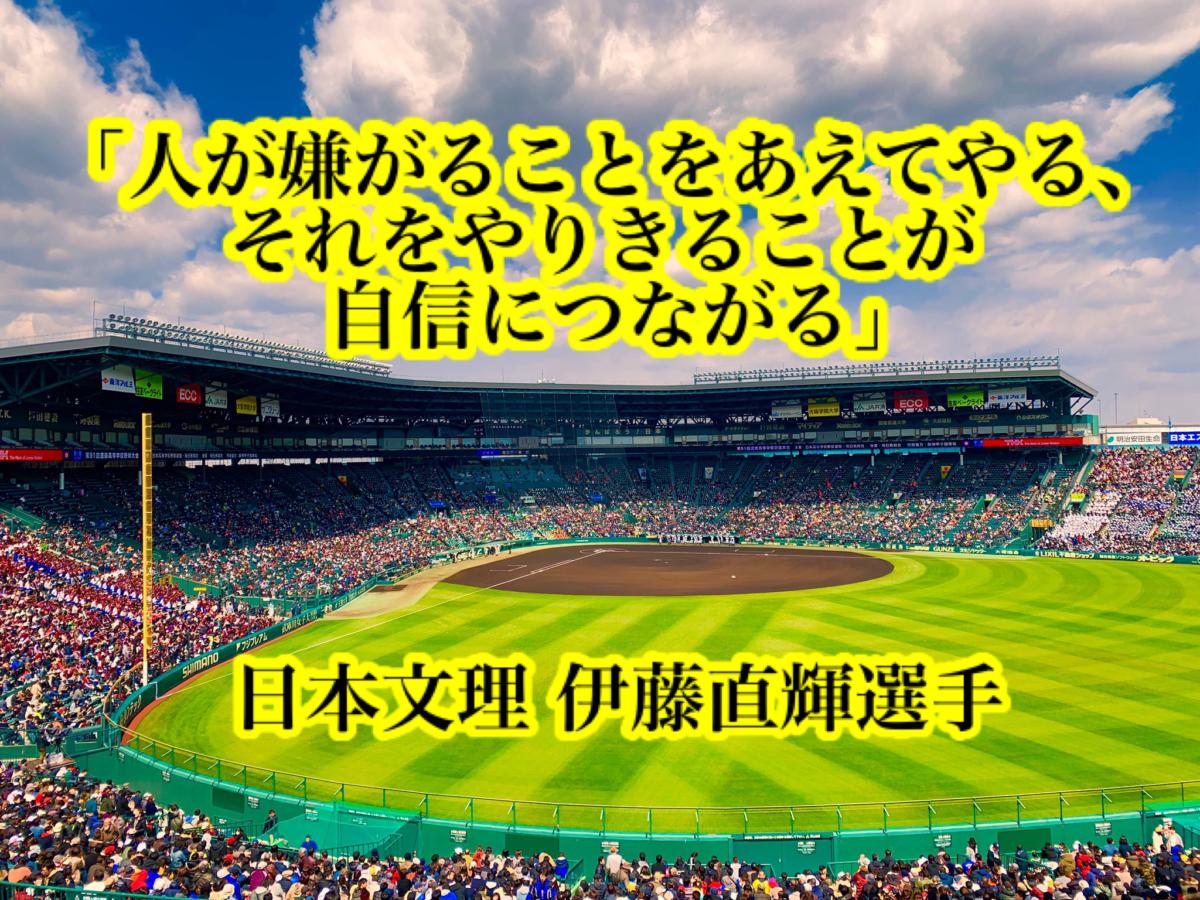 「人が嫌がることをあえてやる、それをやりきることが自信につながる」/ 日本文理 伊藤直輝選手
