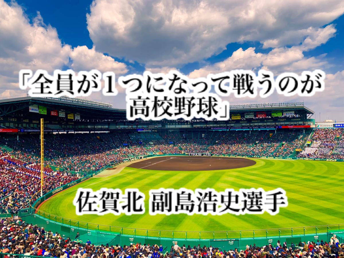 「全員が1つになって戦うのが高校野球」/ 佐賀北 副島浩史選手