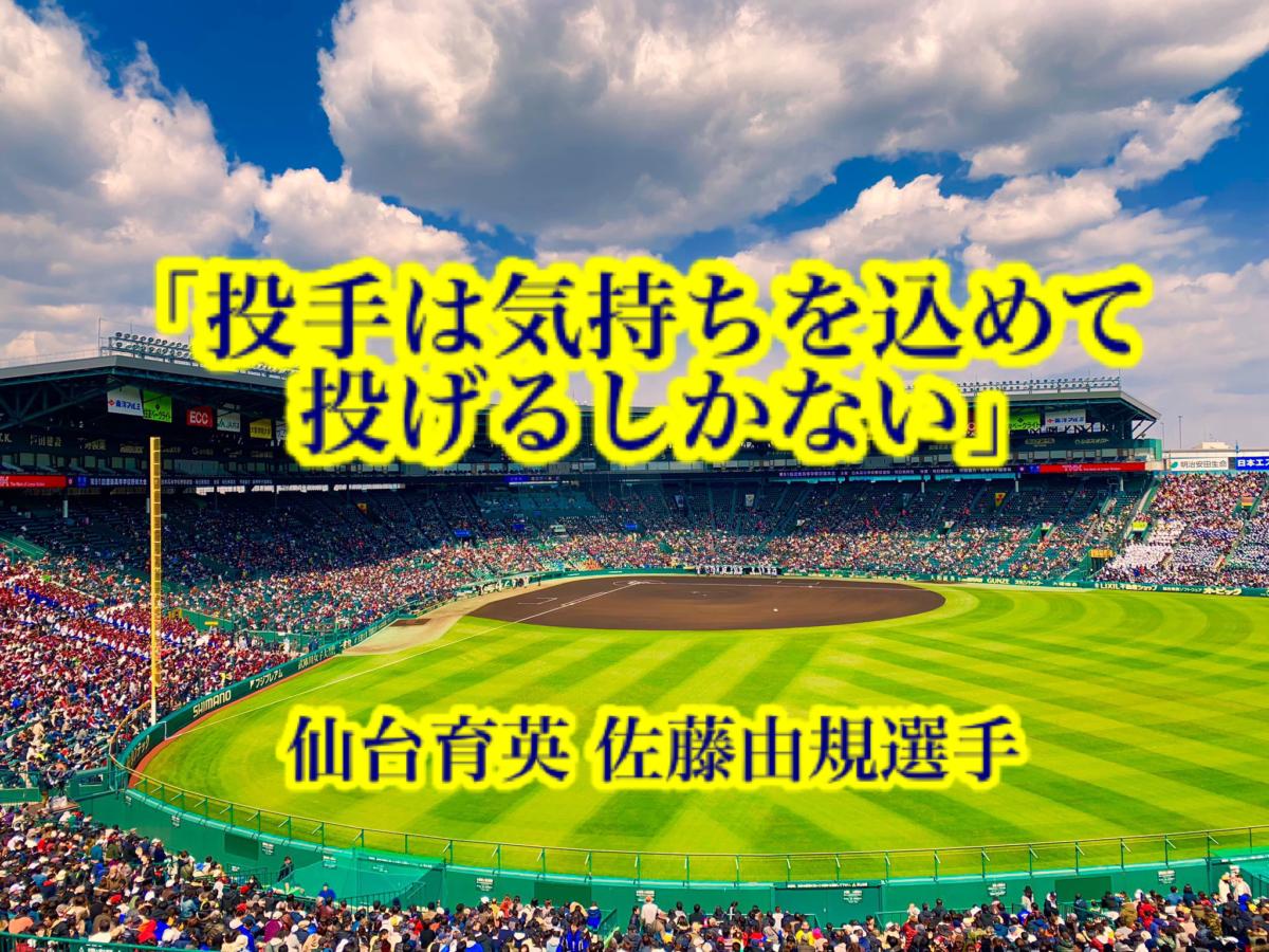 「投手は気持ちを込めて投げるしかない」/ 仙台育英 佐藤由規選手
