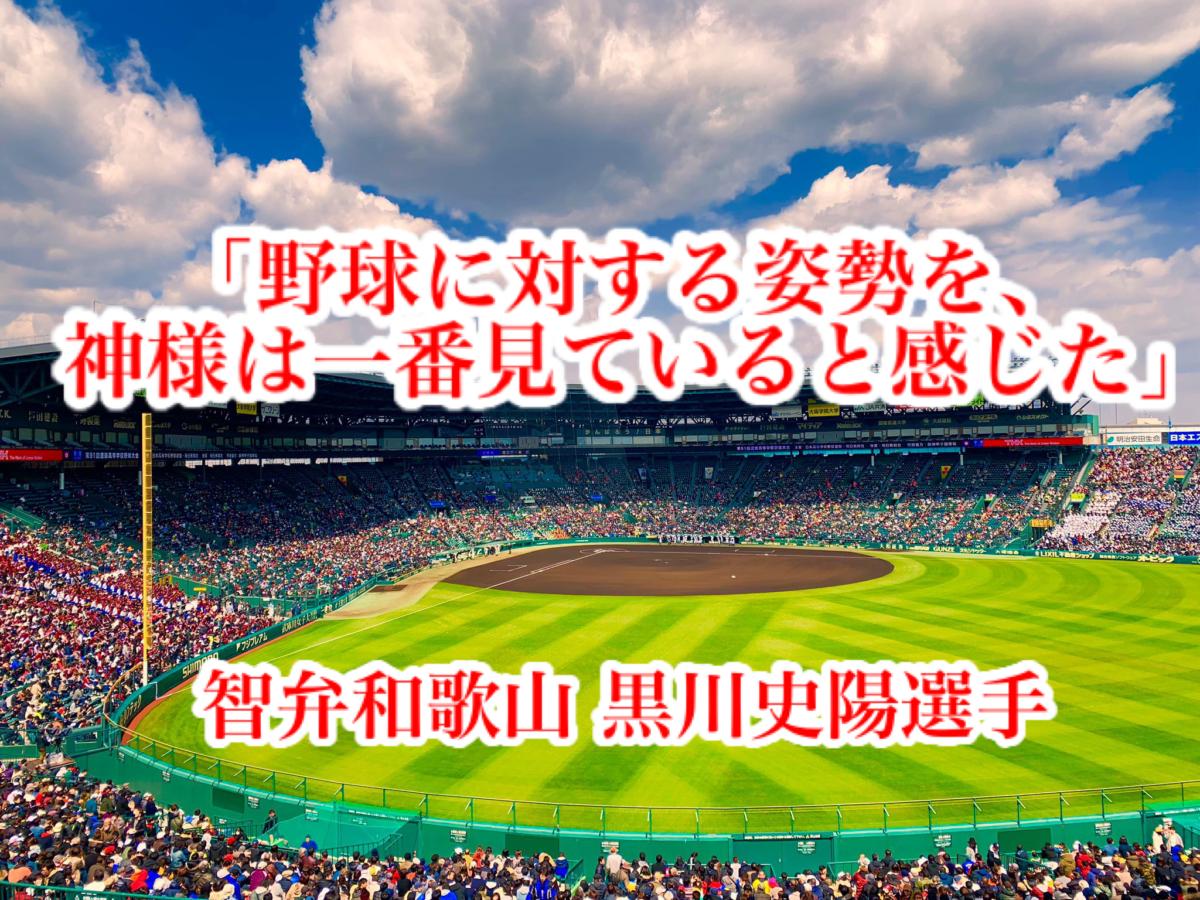 「野球に対する姿勢を、神様は一番見ていると感じた」/ 智弁和歌山 黒川史陽選手