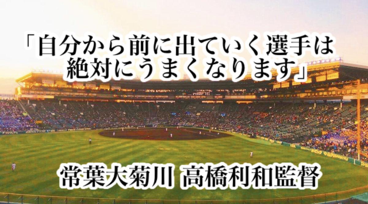 「自分から前に出ていく選手は絶対にうまくなります」/ 常葉大菊川 高橋利和監督