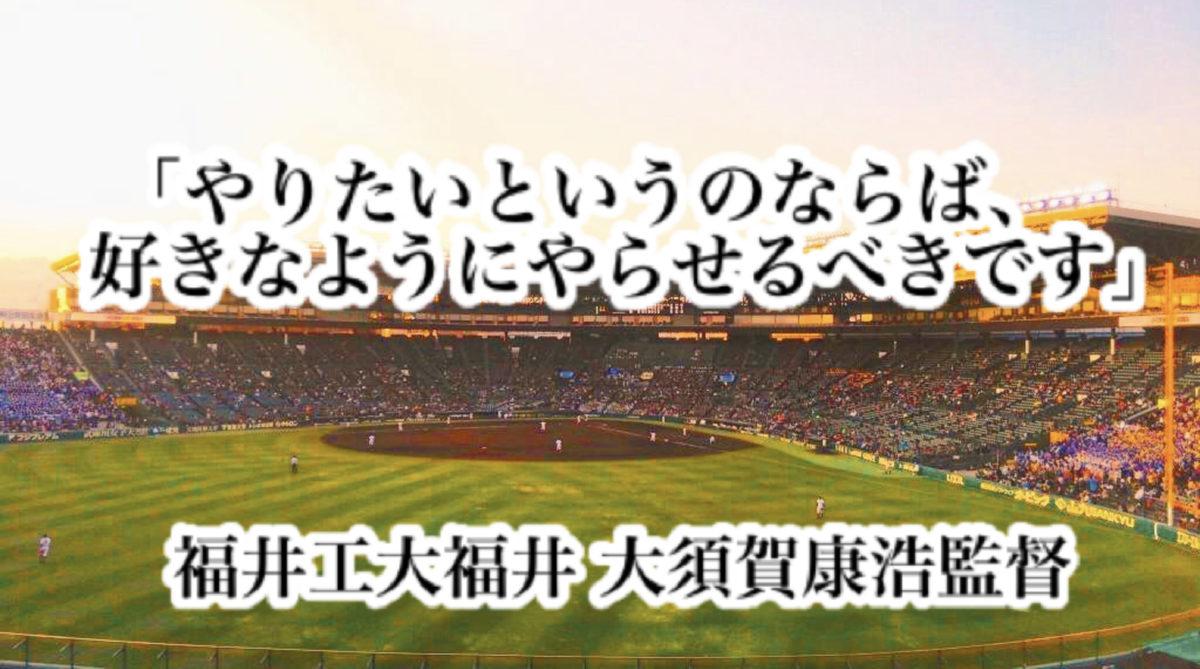 「やりたいというのならば、好きなようにやらせるべきです」/ 福井工大福井 大須賀康浩監督