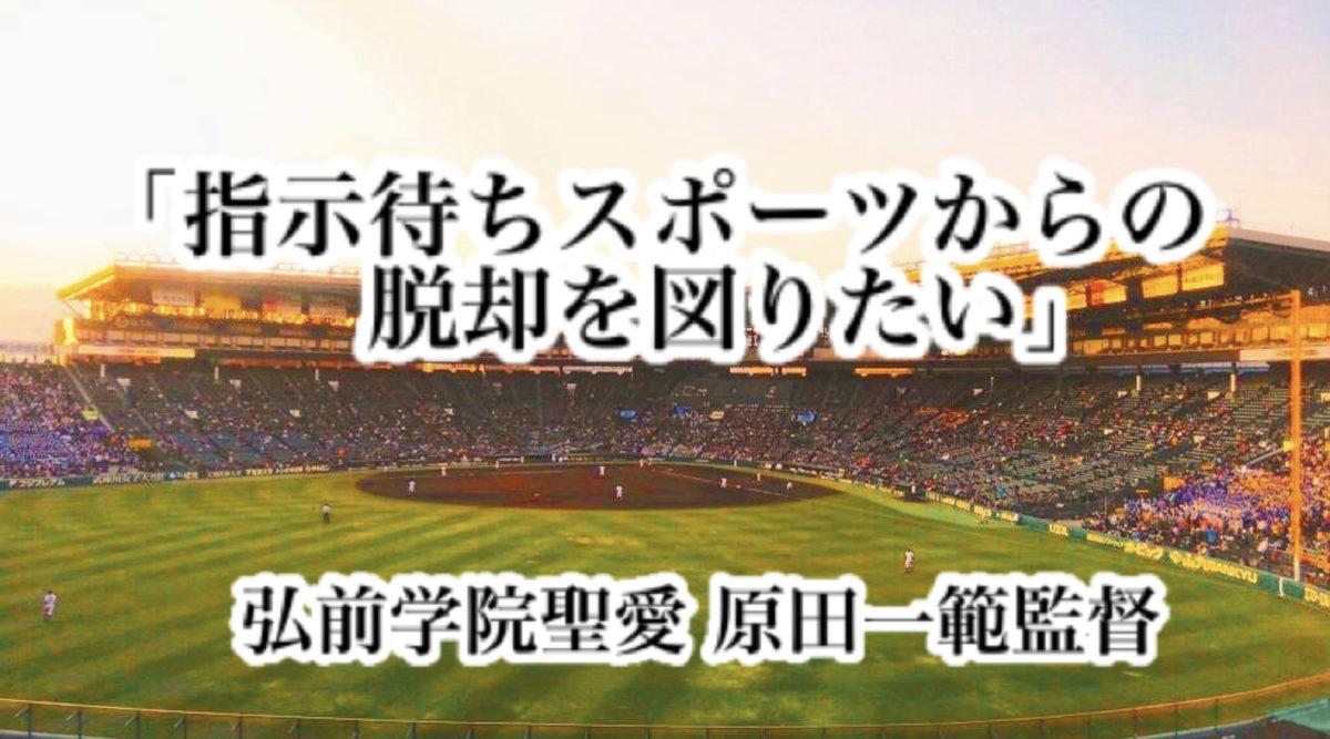 「指示待ちスポーツからの脱却を図りたい」/ 弘前学院聖愛 原田一範監督
