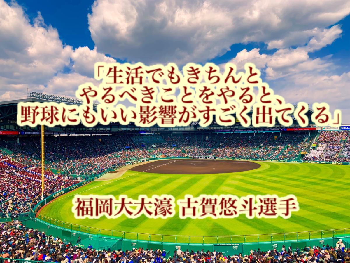 「生活でもきちんとやるべきことをやると、野球にもいい影響がすごく出てくる」/ 福岡大大濠 古賀悠斗選手