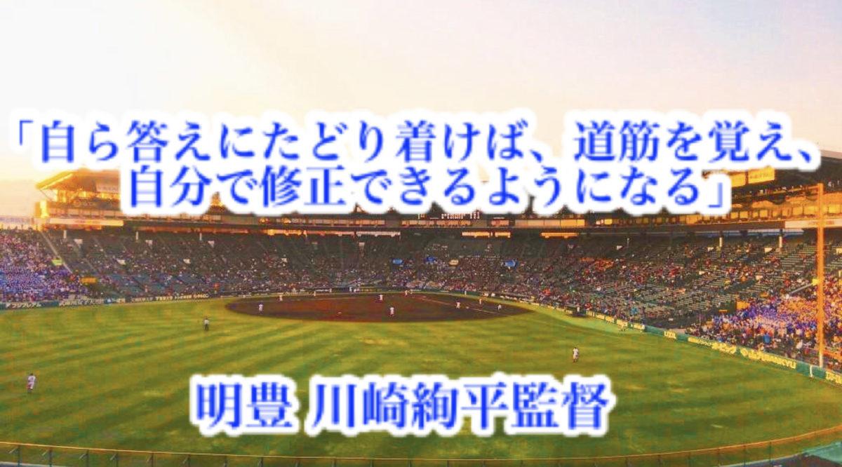 「自ら答えにたどり着けば、道筋を覚え、自分で修正できるようになる」/ 明豊 川崎絢平監督