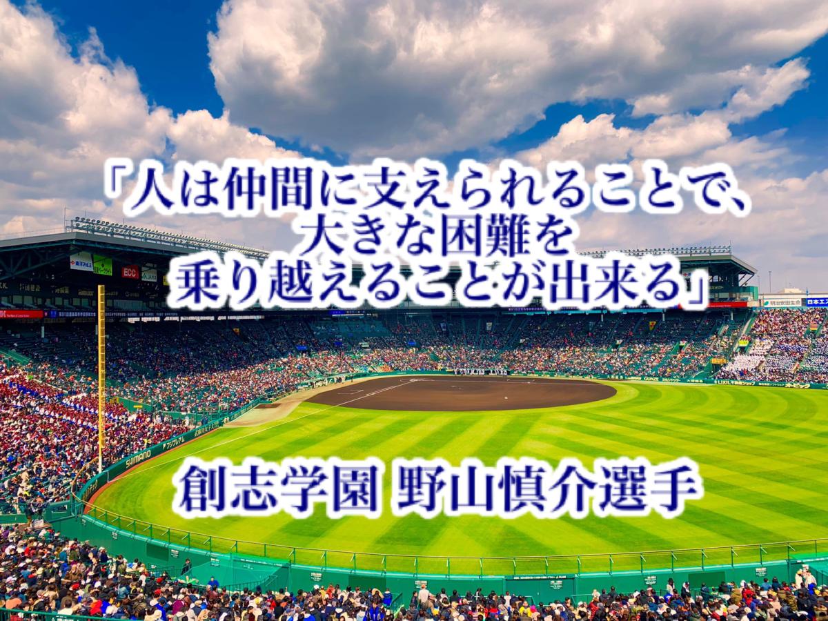 「人は仲間に支えられることで、大きな困難を乗り越えることが出来る」/ 創志学園 野山慎介選手