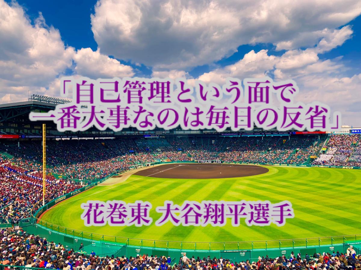 「自己管理という面で一番大事なのは毎日の反省」/ 花巻東 大谷翔平選手