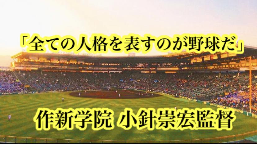 「全ての人格を表すのが野球だ」/ 作新学院 小針崇宏監督