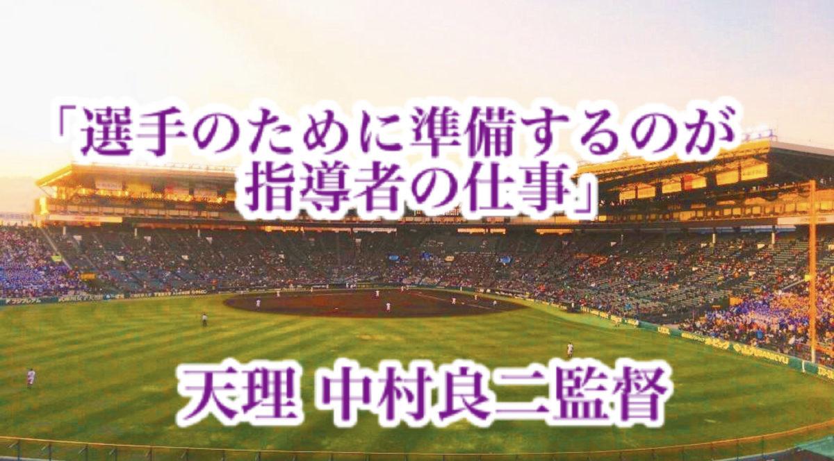 「選手のために準備するのが指導者の仕事」/ 天理 中村良二監督