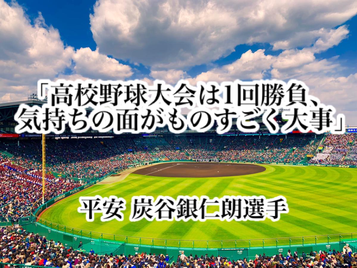 「高校野球大会は1回勝負、気持ちの面がものすごく大事」/ 平安 炭谷銀仁朗選手