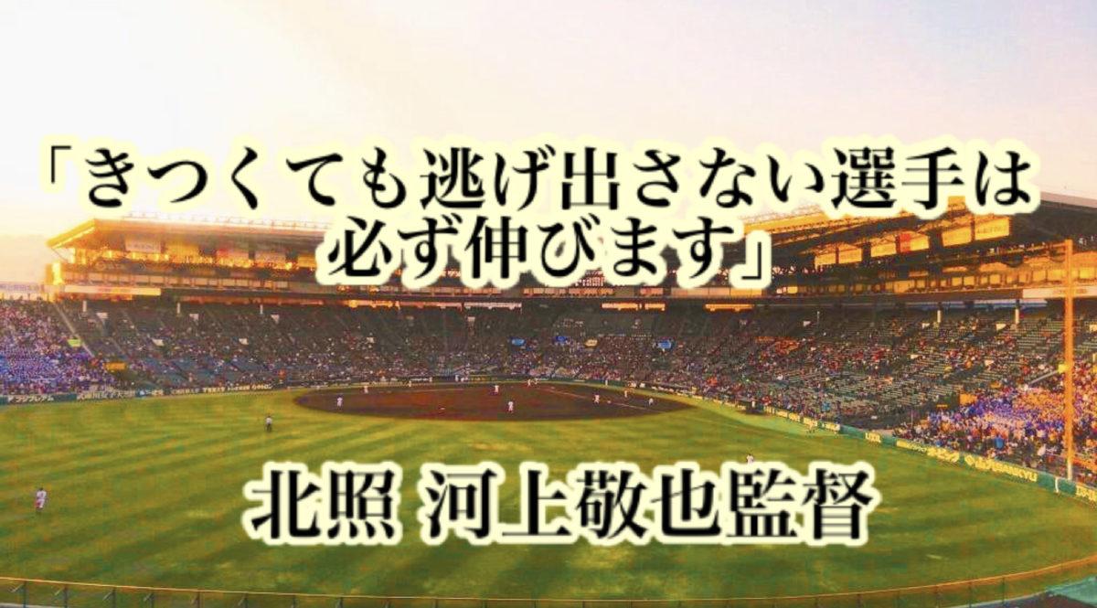 「きつくても逃げ出さない選手は必ず伸びます」/ 北照 河上敬也監督