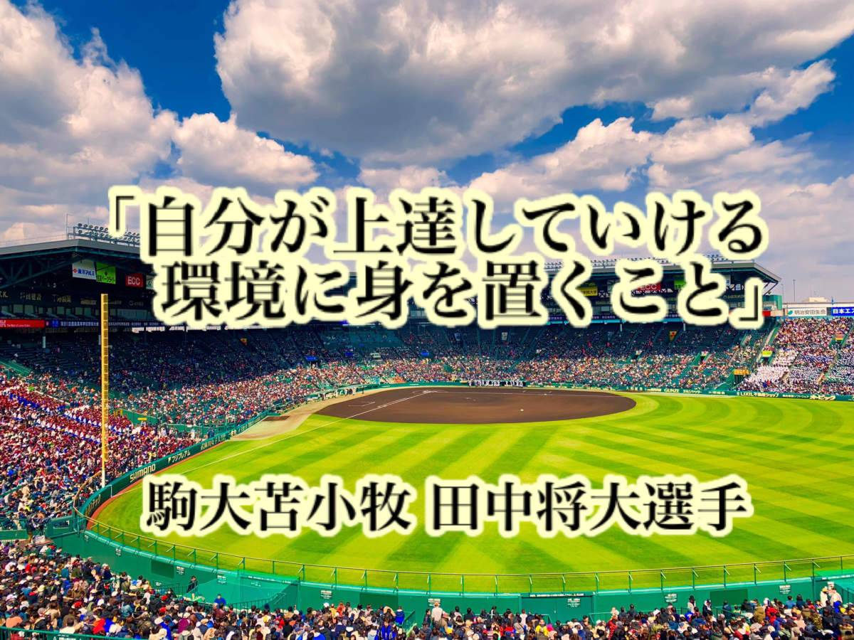 「自分が上達していける環境に身を置くこと」/ 駒大苫小牧 田中将大選手