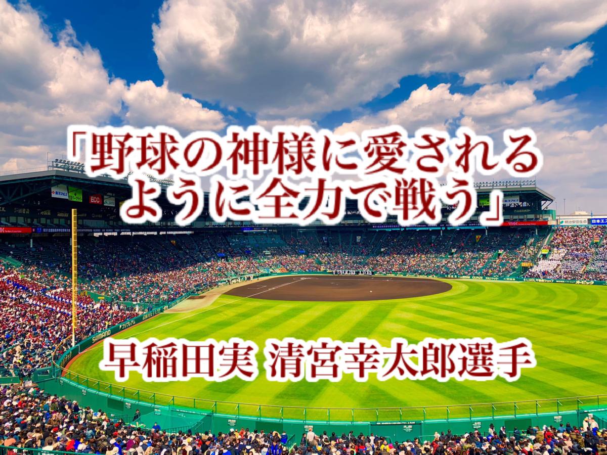 「野球の神様に愛されるように全力で戦う」/ 早稲田実 清宮幸太郎選手