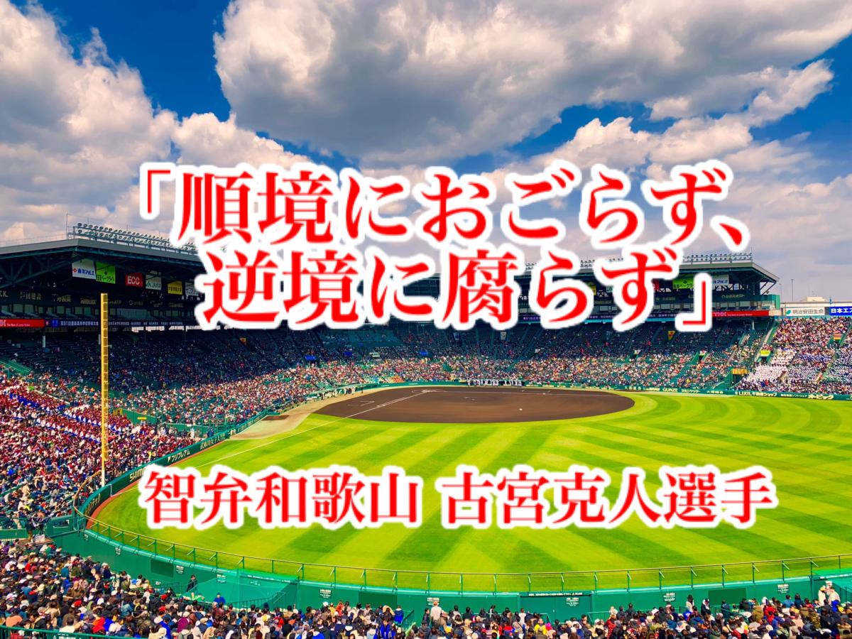 「順境におごらず、逆境に腐らず」/ 智弁和歌山 古宮克人選手