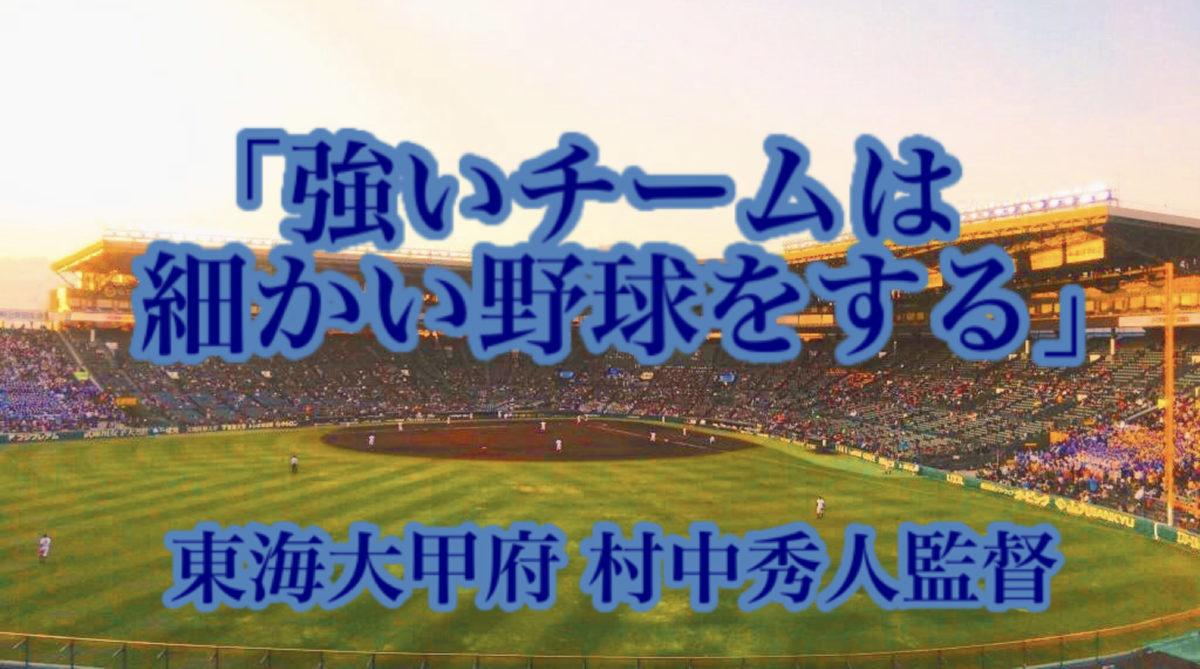 「強いチームは細かい野球をする」/ 東海大甲府 村中秀人監督