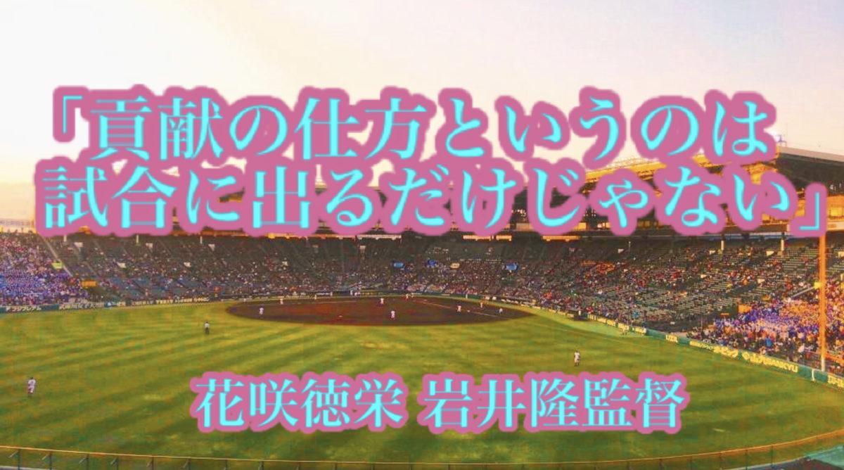 「貢献の仕方というのは試合に出るだけじゃない」/ 花咲徳栄 岩井隆監督