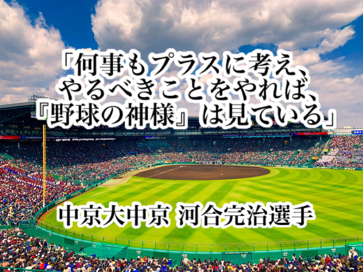 「何事もプラスに考え、やるべきことをやれば、『野球の神様』は見ている」/ 中京大中京 河合完治選手