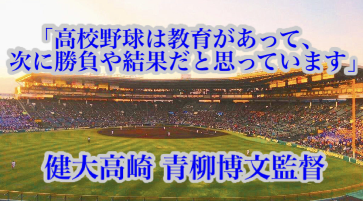 「高校野球は教育があって、次に勝負や結果だと思っています」/ 健大高崎 青柳博文監督
