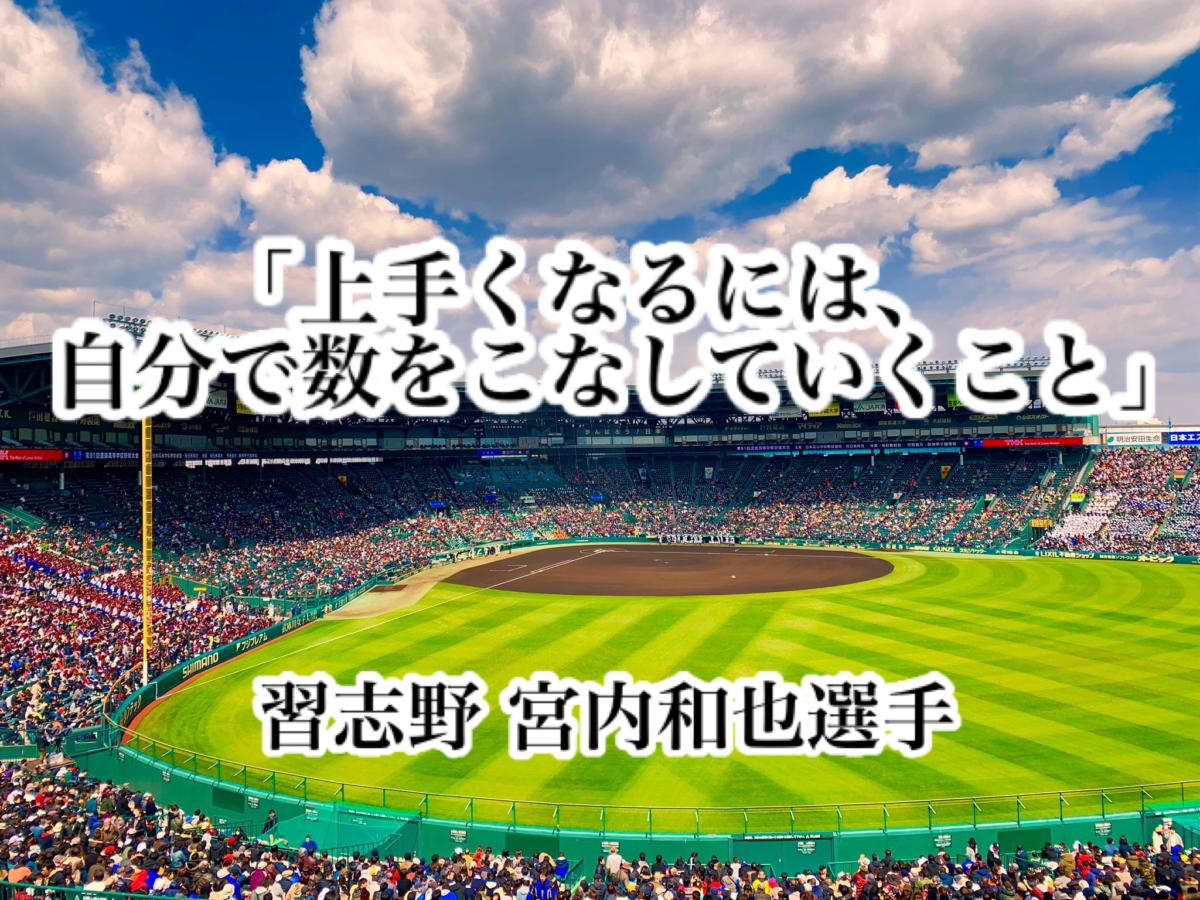 「上手くなるには、自分で数をこなしていくこと」/ 習志野 宮内和也選手